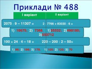 1) 18675; 2) 7368. 1)55532; 2)498180; 3)553712 2075 ∙ 9 – 11307 = 2 ∙ 7