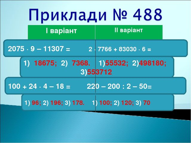 1) 18675; 2) 7368. 1)55532; 2)498180; 3)553712 2075 ∙ 9 – 11307 = 2 ∙ 7...