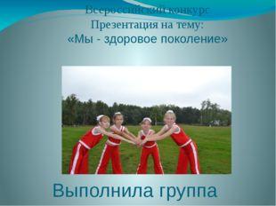 Всероссийский конкурс Презентация на тему: «Мы - здоровое поколение» Выполнил