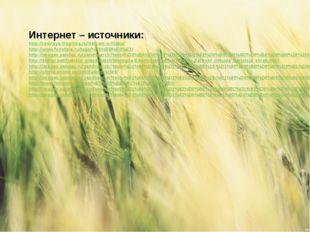 Интернет – источники: http://rodnaya-tropinka.ru/detyam-o-hlebe/ http://www.f