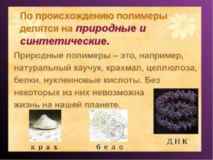 Синтетические полимеры. Типы полимеров
