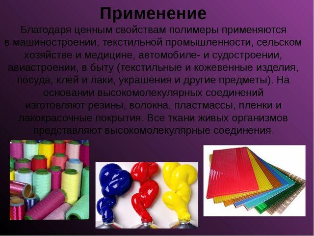 Применение Благодаря ценным свойствам полимеры применяются вмашиностроении,...