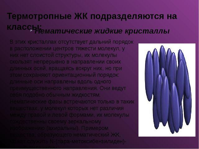 Термотропные ЖК подразделяются на классы: Нематические жидкие кристаллы В эти...