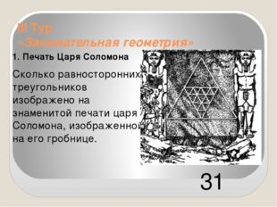 III Тур «Занимательная геометрия» 1. Печать Царя Соломона Сколько равносторон