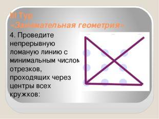 III Тур «Занимательная геометрия» 4. Проведите непрерывную ломаную линию с ми