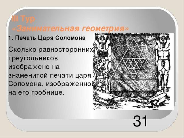 III Тур «Занимательная геометрия» 1. Печать Царя Соломона Сколько равносторон...