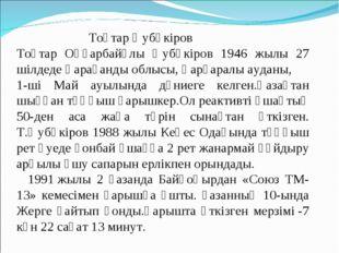 Тоқтар Әубәкіров Тоқтар Оңғарбайұлы Әубәкіров 1946 жылы 27 шілдеде Қарағанды