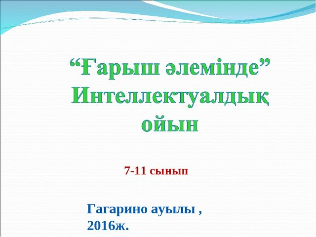 7-11 сынып Гагарино ауылы ,2016ж.