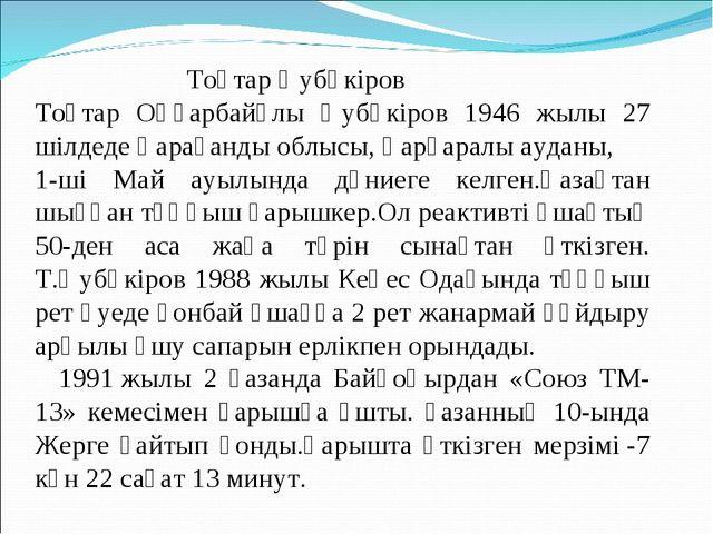 Тоқтар Әубәкіров Тоқтар Оңғарбайұлы Әубәкіров 1946 жылы 27 шілдеде Қарағанды...