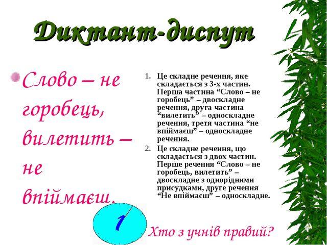 Диктант-диспут Слово – не горобець, вилетить – не впіймаєш. Це складне реченн...