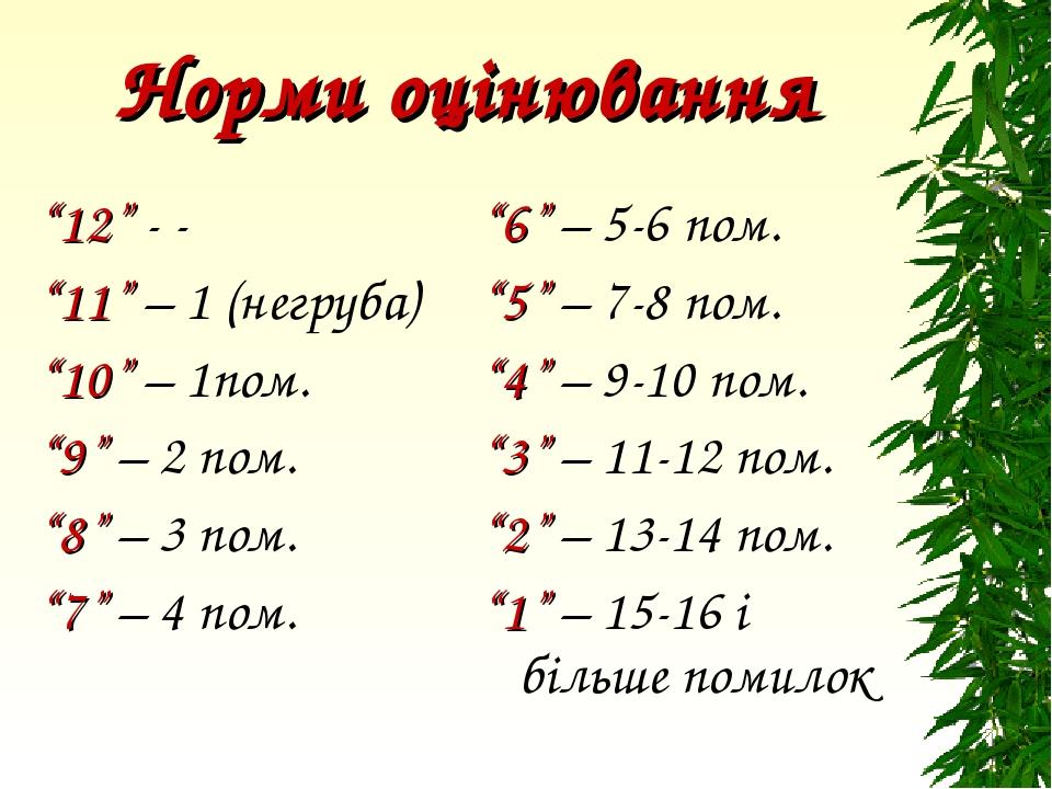 """Норми оцінювання """"12"""" - - """"11"""" – 1 (негруба) """"10"""" – 1пом. """"9"""" – 2 пом. """"8"""" –..."""