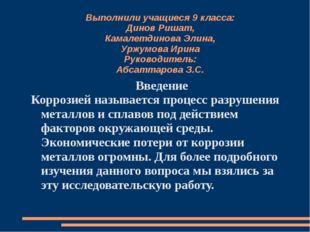 Выполнили учащиеся 9 класса: Динов Ришат, Камалетдинова Элина, Уржумова Ирина
