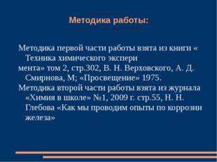 Методика работы: Методика первой части работы взята из книги « Техника химиче