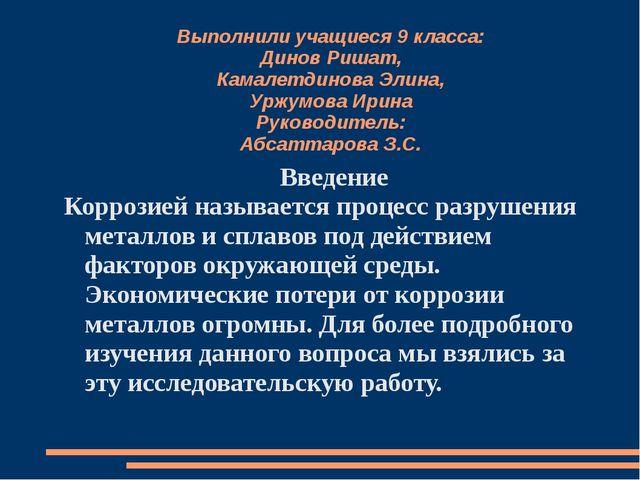 Выполнили учащиеся 9 класса: Динов Ришат, Камалетдинова Элина, Уржумова Ирина...