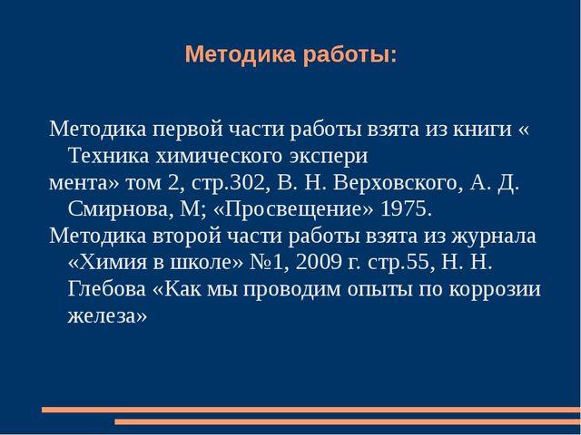 Методика работы: Методика первой части работы взята из книги « Техника химиче...