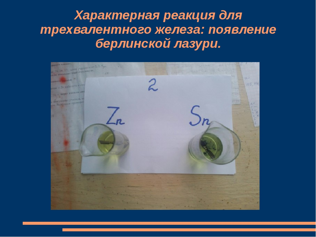 Характерная реакция для трехвалентного железа: появление берлинской лазури.