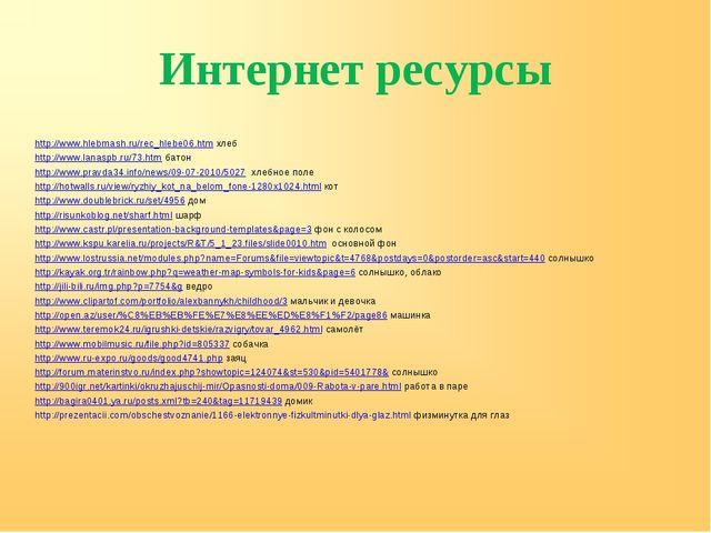 Интернет ресурсы http://www.hlebmash.ru/rec_hlebe06.htm хлеб http://www.lanas...