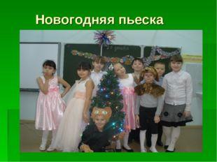 Новогодняя пьеска