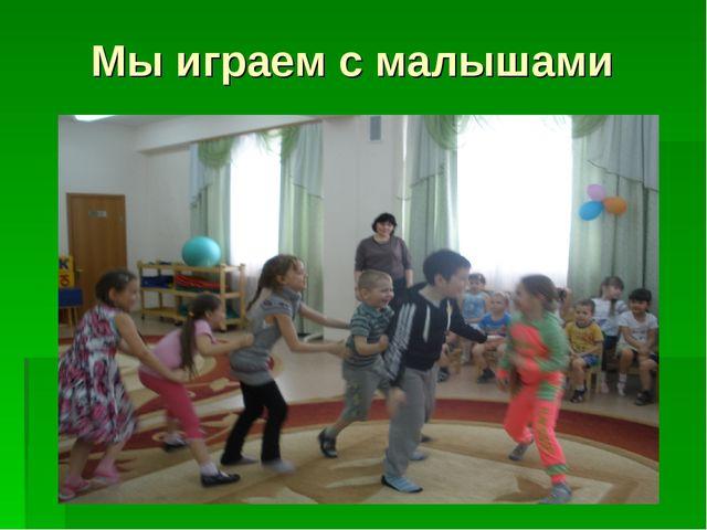 Мы играем с малышами
