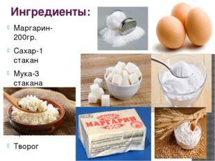 Ингредиенты: Маргарин-200гр. Сахар-1 стакан Мука-3 стакана Яйцо-1 шт. Сода—0,