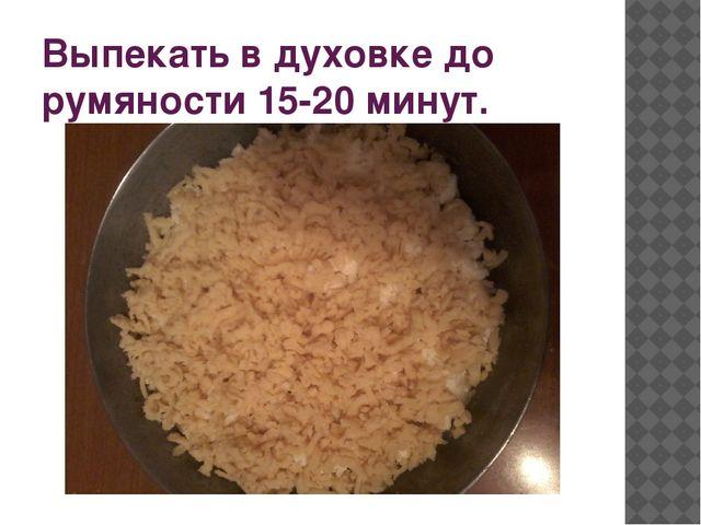 Выпекать в духовке до румяности 15-20 минут.