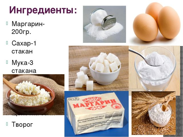 Ингредиенты: Маргарин-200гр. Сахар-1 стакан Мука-3 стакана Яйцо-1 шт. Сода—0,...