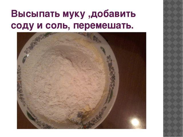 Высыпать муку ,добавить соду и соль, перемешать.