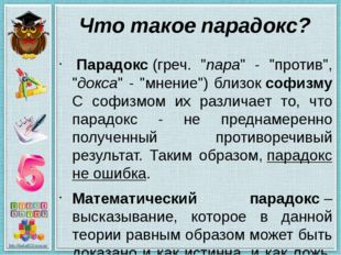 """Что такое парадокс? Парадокс(греч. """"пара"""" - """"против"""", """"докса"""" - """"мнение"""") б"""