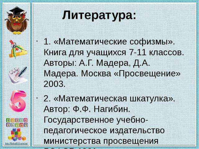 Литература: 1. «Математические софизмы». Книга для учащихся 7-11 классов. Авт...