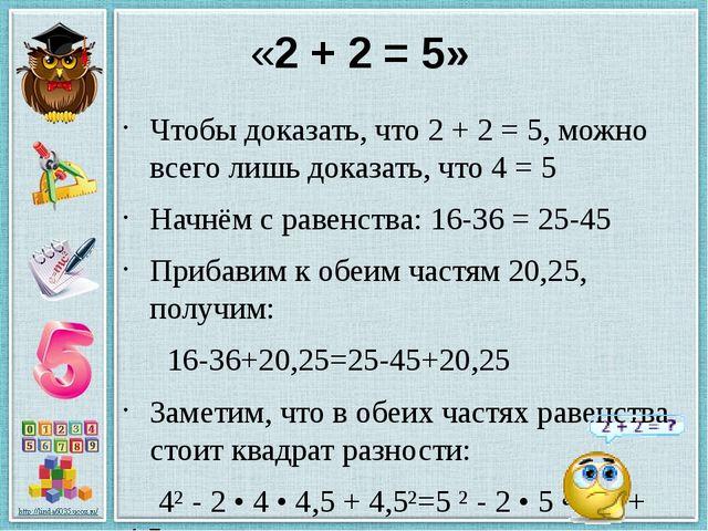 «2 + 2 = 5» Чтобы доказать, что 2 + 2 = 5, можно всего лишь доказать, что 4...