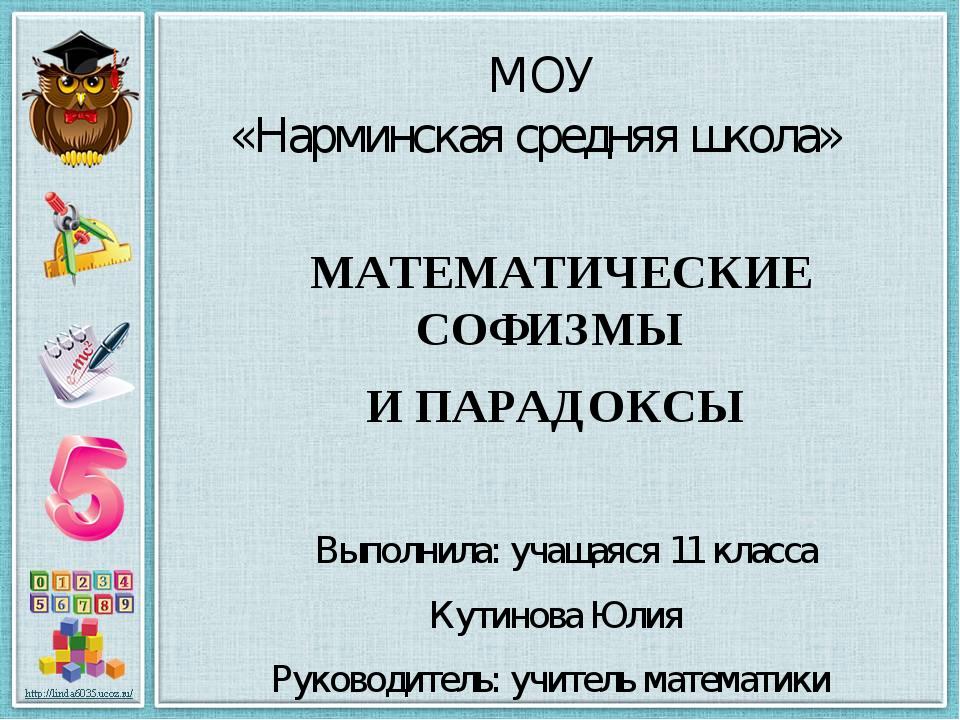 МОУ «Нарминская средняя школа»      МАТЕМАТИЧЕСКИЕ СОФИЗМЫ И ПАРАДОКСЫ...