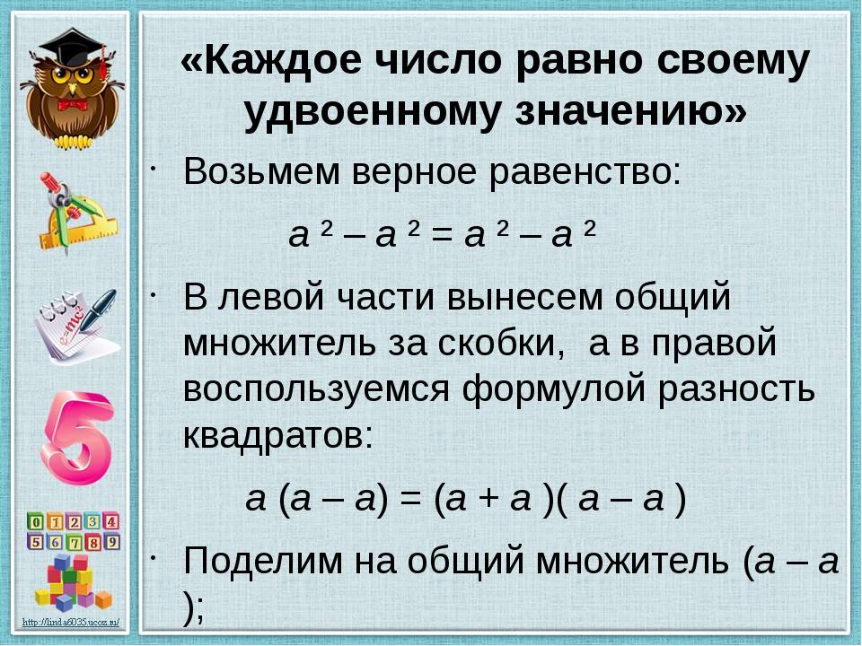 «Каждое число равно своему удвоенному значению» Возьмем верное равенство: a ²...