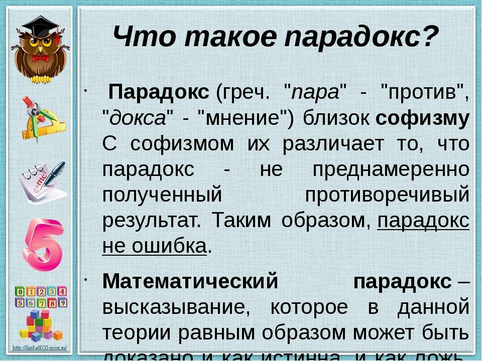 """Что такое парадокс? Парадокс(греч. """"пара"""" - """"против"""", """"докса"""" - """"мнение"""") б..."""