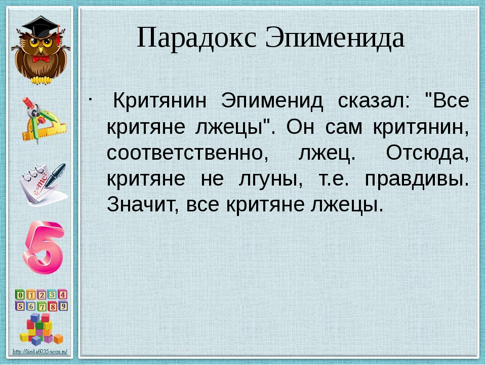 "Парадокс Эпименида Критянин Эпименид сказал: ""Все критяне лжецы"". Он сам кри..."