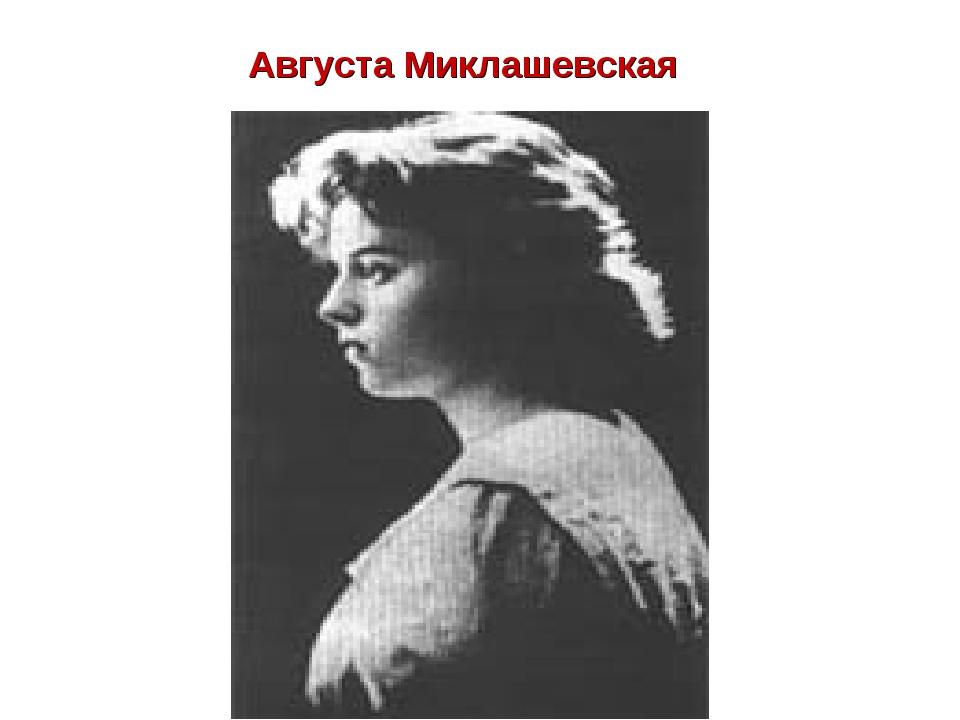 Миклашевская знакомство и есенин