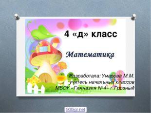 4 «д» класс Разработала: Умарова М.М. учитель начальных классов МБОУ «Гимнази