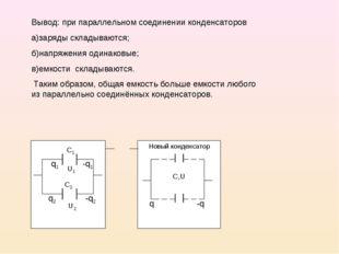 Вывод: при параллельном соединении конденсаторов а)заряды складываются; б)нап