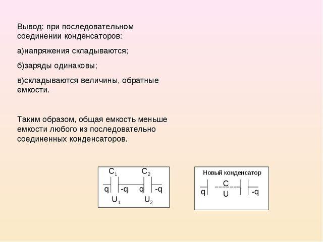 Вывод: при последовательном соединении конденсаторов: а)напряжения складывают...