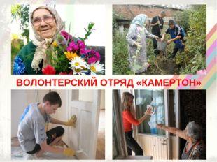 ВОЛОНТЕРСКИЙ ОТРЯД «КАМЕРТОН»