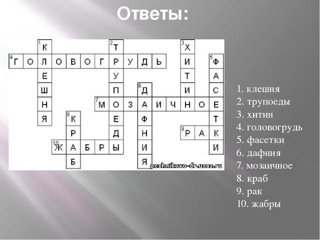 Ответы: 1. клешня 2. трупоеды 3. хитин 4. головогрудь 5. фасетки 6. дафния 7....