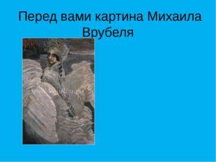 Перед вами картина Михаила Врубеля