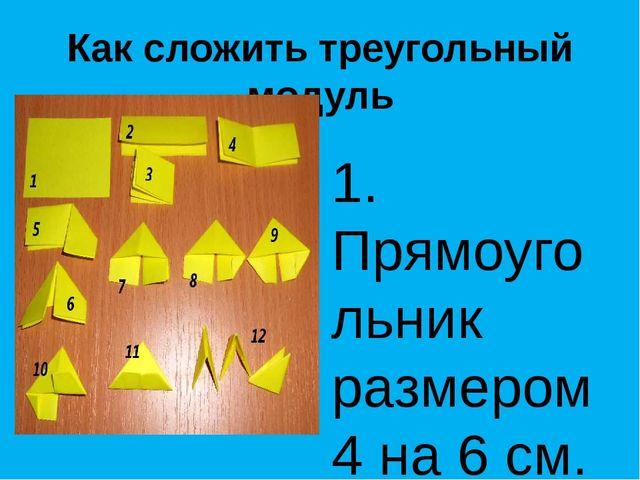 Как сложить треугольный модуль 1. Прямоугольник размером 4 на 6 см. 2. Склады...