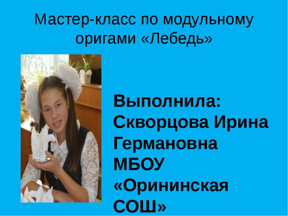 Мастер-класс по модульному оригами «Лебедь» Выполнила: Скворцова Ирина Герман...