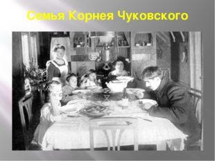 Семья Корнея Чуковского Жена –Мария Борисовна, сын Борис- поэт, дочь Мария-пи
