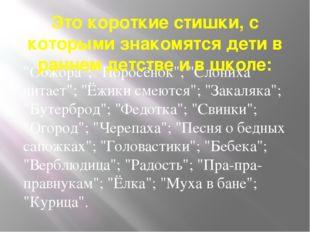 """""""Обжора""""; """"Поросёнок""""; """"Слониха читает""""; """"Ёжики смеются""""; """"Закаляка""""; """"Бутерб"""