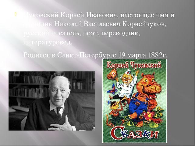 Чуковский Корней Иванович, настоящее имя и фамилия Николай Васильевич Корней...