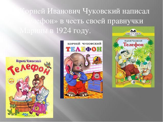 Корней Иванович Чуковский написал «Телефон» в честь своей правнучки Марины в...