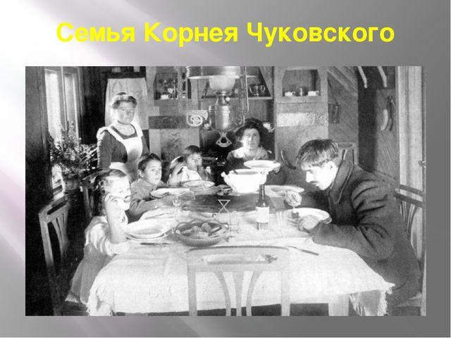 Семья Корнея Чуковского Жена –Мария Борисовна, сын Борис- поэт, дочь Мария-пи...