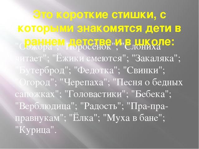 """""""Обжора""""; """"Поросёнок""""; """"Слониха читает""""; """"Ёжики смеются""""; """"Закаляка""""; """"Бутерб..."""