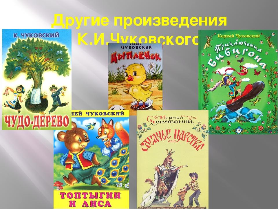 Другие произведения К.И.Чуковского